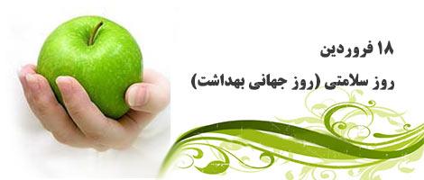 بهداشت در اسلام