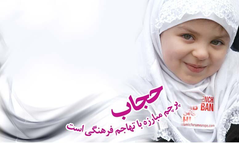 Image result for حجاب در قرآن